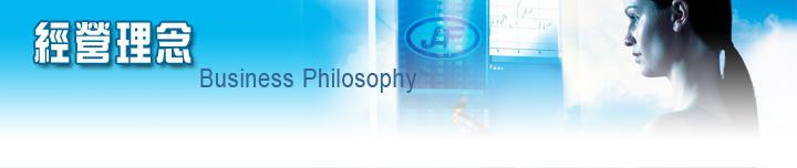 經營理念 玖慧有限公司-實驗室設備及熱供應箱製造