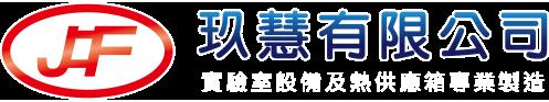 玖慧有限公司 Logo